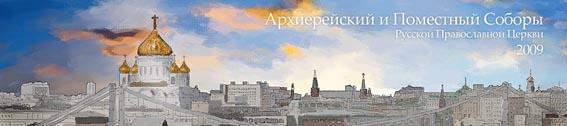 Сайт Архиерейского и Поместного Соборов Русской Православной Церкви 2009 г.